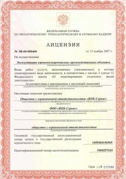 Лицензия на эксплуатацию взрывопожароопасных производственных объектов